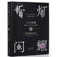 千灯闪耀:跨越三百年的珠宝珍藏(精装)