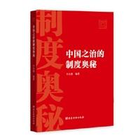 中国之治的制度奥秘