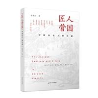 匠人营国:中国历史上的古都