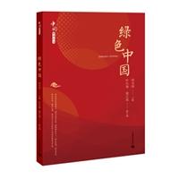 中国系列丛书·绿色中国