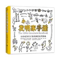 小小发明家手册:让你成为天才发明家的实用指南
