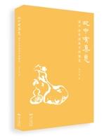 此中有真意:葫芦在中国画中的嬗变