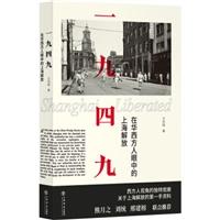一九四九:在华西方人眼中的上海解放