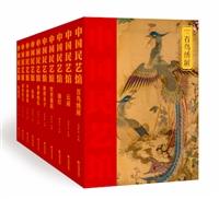 中国民艺馆·第一辑(全10册)