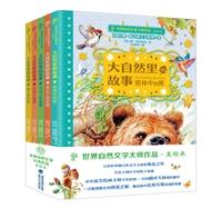 大自然里的故事(套装共5册)