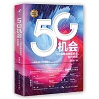 5G机会:5G将带来哪些机会,如何把握(精装)