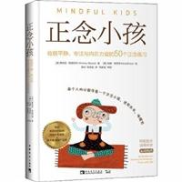 正念小孩:收获平静、专注与内在力量的50个正念练习