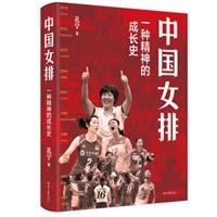 中国女排:一种精神的成长史