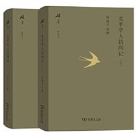北平学人访问记(上下册)