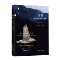 绝境:滨鹬与鲎的史诗旅程