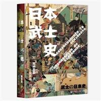 甲骨文丛书·日本武士史