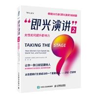 即兴演讲2:女性如何提升影响力
