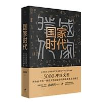 国家时代:人类国家文明的历史发展逻辑与中国文明解析