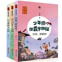 少年读徐霞客游记(全3册)