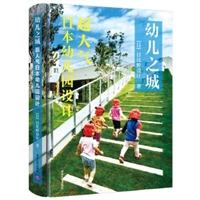 幼儿之城:超人气日本幼儿园设计