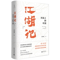 江湖记:河流上的中国