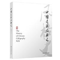 中国书法风格史
