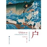 梦回江户:浮世绘艺术之旅