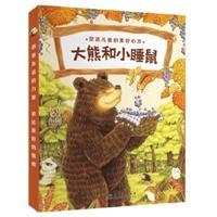 大熊和小睡鼠系列图画书(套装共4册)