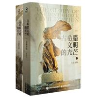 古希腊文明的光芒(套装上下册)