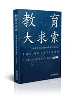 教育大求索:一部溯本求真的中国教育沉思录