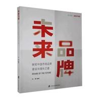 未来品牌:解密中国市场品牌建设与增长之道