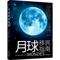 月球移民指南(精装)