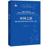 中国之治:国家治理体系和治理能力现代化十五讲