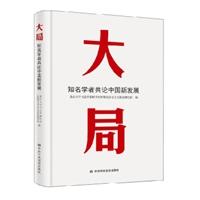 大局:知名学者共论中国新发展