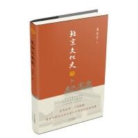 北京文化史