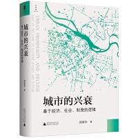 城市的兴衰:基于经济、社会、制度的逻辑