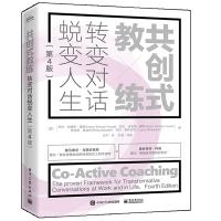 共创式教练:转变对话,蜕变人生(第4版)