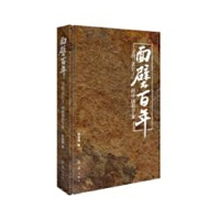 """面壁百年:寻找""""金钉子""""的中国科学家"""