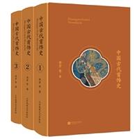 中国古代首饰史(全3册)