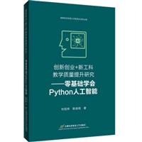 创新创业+新工科教学质量研究——零基础学会Python人工智能