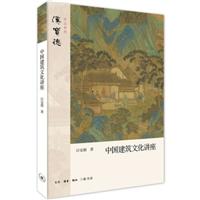 汉宝德作品系列·中国建筑文化讲座
