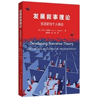 发展叙事理论:生活史与个人表征