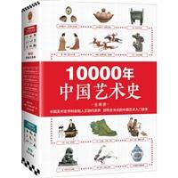 10000年中国艺术史(套装上下册)