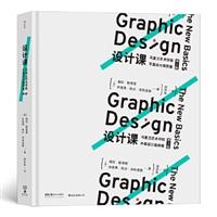设计课:马里兰艺术学院平面设计案例集(第2版)