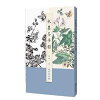 水墨芥子园·花卉草虫谱