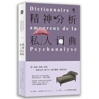 精神分析私人词典