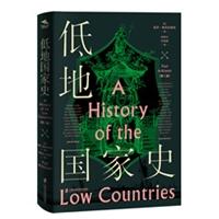 低地国家史(第二版)