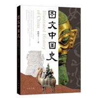 图文中国史(平装)