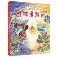 画给孩子的中国神话:封神漫游记