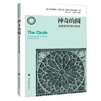 神奇的圆:超越直线的数学探索