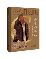 孔子西游记:中国智慧在西方
