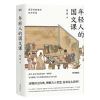 年轻人的国文课:国学经典里的处世智慧