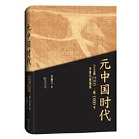 元中国时代:公元前2300-前1800年华夏大地场景