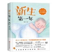 新生第一年:0~1岁育儿指导