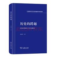 历史的跨越:宏观决策视角下的中国教育